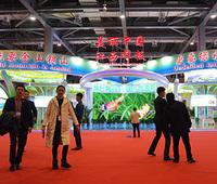 开业展:第四届世界绿色发展投资贸易博览会 第九届中国绿色食品博览会